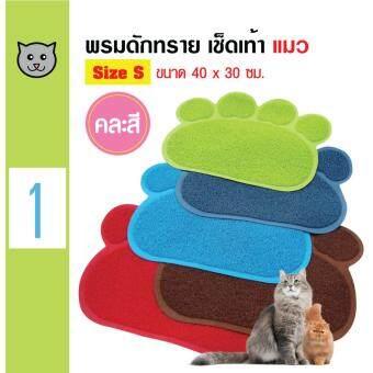 Litter Carpet พรมดักทรายแมว พรมเช็ดเท้าแมว Size S 40x30 ซม.