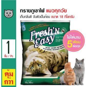 Catit Fresh and Easy ทรายแมวภูเขาไฟ กลิ่นไม้สน จับตัวเป็นก้อนดี ฝุ่นน้อย สำหรับแมวทุกวัย ขนาด 18 กิโลกรัม