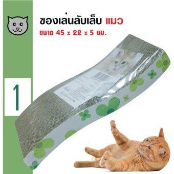 Kinchla ของเล่นแมว อุปกรณ์ที่ลับเล็บแมว รูปคลื่น 45 x 22 x5 ซม.