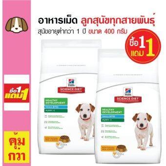 Science Diet อาหารเม็ดสุนัข อาหารสุนัข ลูกสุนัขทุกสายพันธุ์ อายุต่ำกว่า 1 ปี ขนาด 400 กรัม (ซื้อ 1 แถม 1)