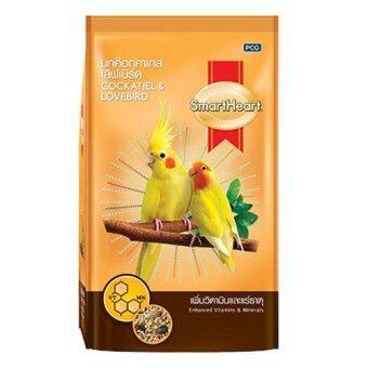 Smartheart อาหารนก ค๊อกคาเทล เลิฟเบิร์ด สูตร เพิ่มวิตามินและแร่ธาตุ 1Kg Cockatiel & Lovebird Food Enhanced Vitamins & Minerals 1 Kg