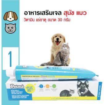Petme Plus อาหารเสริมชนิดเจล วิตามิน แร่ธาตุ สำหรับสุนัขและแมว 30ก.
