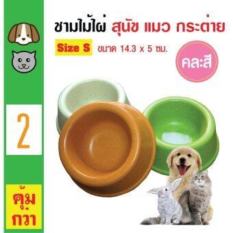 ชามให้อาหารสุนัขกลม ชามให้อาหารแมว ไม้ไผ่ ปลอดภัย Size S 14.3 x 5cm. (2 ชิ้น)