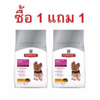 Hill's Science Diet Canine Adult 1-6 Small and Toy Breed อาหารสุนัขชนิดเม็ดสูตรสุนัขโตพันธุ์เล็ก อายุ1-6ปี ขนาด400กรัม