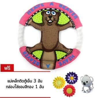 จานร่อน จานหมุน ของเล่นสุนัข ( บีเวอร์ - ขอบสีชมพู )