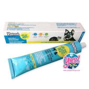 Petme Plus Gel อาหารเสริมสุนัข อาหารเสริมแมว ช่วยบำรุงผิวหนังและขน 100 กรัม