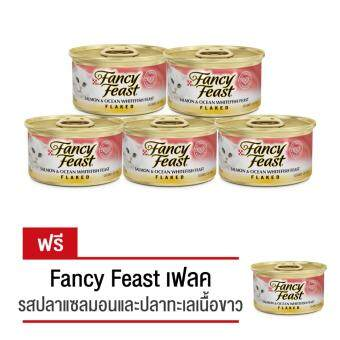 Fancy Feast แฟนซีฟีสต์ เฟลค อาหารเปียกสำหรับเเมว รสปลาแซลมอนและปลาทะเลเนื้อขาว85ก. แพ็ค 5 ชิ้น ฟรี!! 1 กระป๋อง