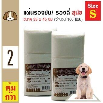 Dok Dok แผ่นรองซับสัตว์เลี้ยง แผ่นรองฉี่สุนัข แผ่นอนามัยสัตว์เลี้ยง Size S ขนาด 33x45cm (100 แผ่น/ ห่อ) x 2 ห่อ