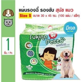 Sukina Petto แผ่นรองฉี่สุนัข แผ่นรองซับ แผ่นรองซับฝึกขับถ่าย สำหรับสุนัขและแมว Size S ขนาด 30x45 ซม (100 แผ่น / แพ็ค)