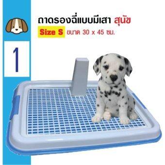 Dog Toilet ถาดฝึกฉี่ ถาดรองฉี่ ห้องน้ำสุนัข แบบมีเสา Size S 30X45 ซม.