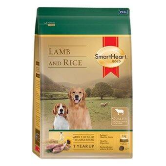 Smartheart Gold Lamb and Rice for Medium to Large Dog Food 1Kg (1 unit) Smartheart สมาร์ทฮาร์ท โกลด์ รสเนื้อแกะ และข้าว สำหรับ สุนัขโตพันธุ์กลาง ถึงพันธุ์ใหญ่ 1Kg (1 ถุง)