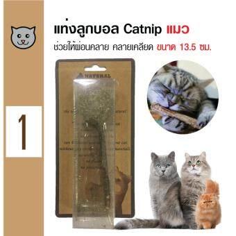 Catwant Stick Catnip ลูกอมแท่งแคทนิป ตำแยแมว กัญชาแมว ขนมแมว ของเล่นแมว ขนาด 12.5 ซม.