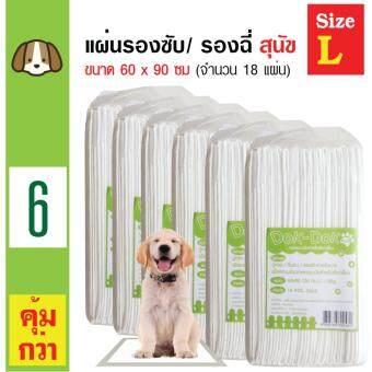 Dok Dok แผ่นรองซับสัตว์เลี้ยง แผ่นรองฉี่สุนัข แผ่นอนามัยสัตว์เลี้ยง Size L ขนาด 60x90cm (18 แผ่น/ ห่อ) x 6 ห่อ
