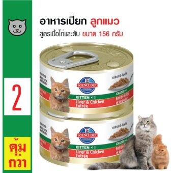 Science Diet อาหารแมว อาหารเปียกลูกแมว สูตรเนื้อไก่และตับ สำหรับลูกแมวอายุต่ำกว่า 1ปี ขนาด 156 กรัม x 2 กระป๋อง