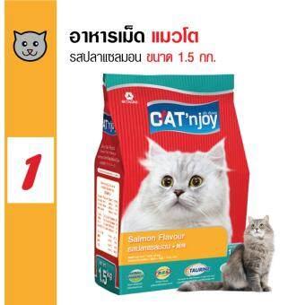 CatnJoy แคทเอ็นจอย อาหารแมว รสปลาแซลมอน สำหรับแมวโตทุกสายพันธุ์ ขนาด 1.5 กก.