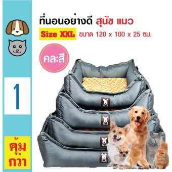 iPet เบาะนอนสุนัข ที่นอนแมว ที่นอนสุนัขแบบพรีเมี่ยม Size XXL ขนาด 120x100x25 ซม