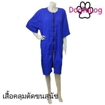 dogtalog เสื้อคลุมตัดขนสุนัข เบอร์ L : แบบคอกลมแขนสั้น สีน้ำเงิน