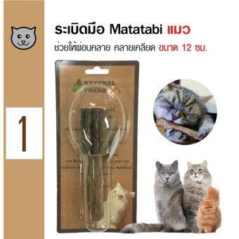 Catwant Matatabi Grenade ระเบิดมือมาทาทาบิ ตำแยแมว กัญชาแมว ขนมแมว ของเล่นแมว ขนาด 12 ซม.