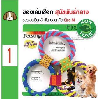 Petstages Healthy Hoops ของเล่นสุนัข ของเล่นเชือก3วงขัดฟัน ปลอดภัย สำหรับสุนัขพันธุ์เล็กและกลาง Size M