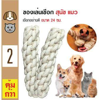 iPet ของเล่นสุนัข เชือกสุนัข ดีพิเศษ ขนาด6x24ซม. x 2 ชิ้น