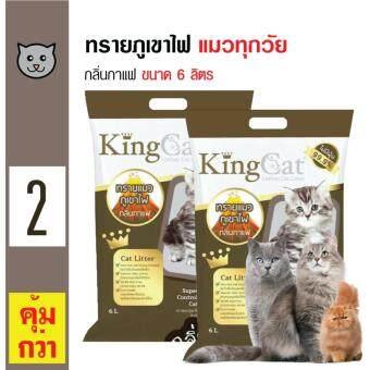 King Cat ทรายแมวภูเขาไฟ กลิ่นกาแฟ สูตรจับตัวเป็นก้อนง่าย ฝุ่นน้อย สำหรับแมวทุกวัย ขนาด 6 ลิตร x 2 ถุง