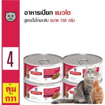 Science Diet อาหารแมว อาหารเปียกแมวโต สูตรเนื้อไก่และตับ สำหรับแมวโตอายุ1ปีขึ้นไป ขนาด 156 กรัม x 4 กระป๋อง