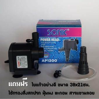ปั้มน้ำ Sonic Power Head รุ่น AP1200 แถมฟรีใยแก้วอย่างดี