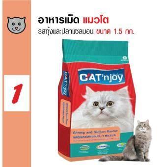 CatnJoy แคทเอ็นจอย อาหารแมว รสกุ้ง และ แซลมอน สำหรับแมวโตทุกสายพันธุ์ ขนาด 1.5 กก.