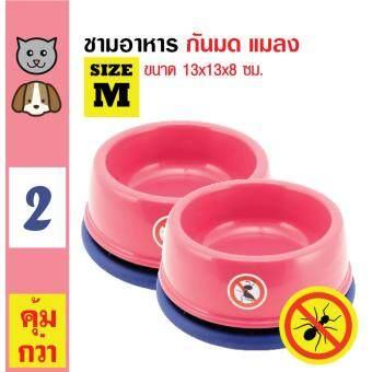 ชามใส่อาหารสุนัข ชามอาหารแมว ชามกันมด สำหรับสัตว์เลี้ยง ไซส์ M ขนาด 13x13x8 ซม.(สีแดง) x 2 ชิ้น