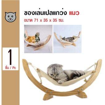 iPet ของเล่นแมว เปลแมวแกว่งได้ ชิงช้าแมว สำหรับแมวทุกวัย ขนาด 71x35x35 ซม.