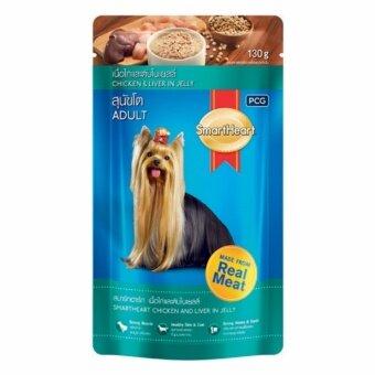 Smartheart Chicken and Liver in Jelly Dog Food 130g อาหารสุนัขสมาร์ทฮาร์ทเพาซ์เนื้อไก่และตับชิ้นในเยลลี่ 1 กล่อง (1กล่อง/12ซอง)