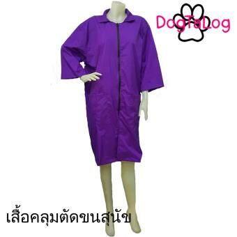 dogtalog เสื้อคลุมตัดขนสุนัข เบอร์ L : แบบคอปกแขนยาว สีม่วง