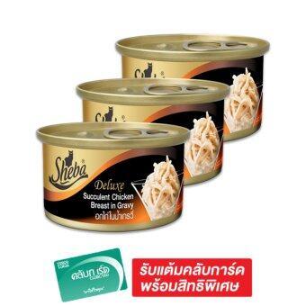 SHEBA ชีบา อาหารแมวชนิดเปียก ดีลักซ์ ไก่ในน้ำเกรวี่ 85 กรัม (แพ็ค 3 กระป๋อง)