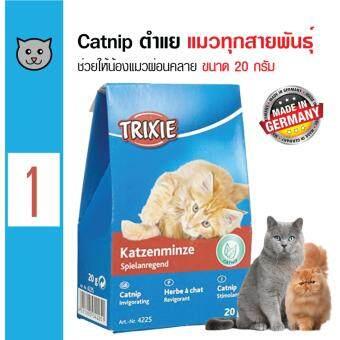 Trixie Catnip ตำแยแมว กัญชาแมว ขนมแมว 20g.