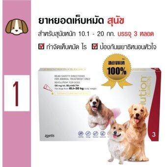 Revolution ยาหยดหลัง ยาหยอดกำจัดเห็บหมัด ไร ป้องกันพยาธิหนอนหัวใจ สำหรับสุนัข อายุ 6 สัปดาห์ขึ้นไป น้ำหนัก 10.1 - 20 กิโลกรัม (3หลอด/ กล่อง)