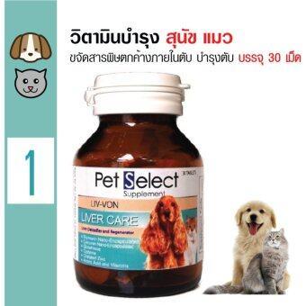 Pet Select วิตามินบำรุงตับ ขจัดสารพิษที่ตกค้างภายในตับ ชนิดเม็ด ทานง่าย สำหรับสุนัขและแมว บรรจุ 30 เม็ด