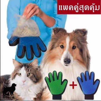 True Touch ถุงมือแปรงขนหมา/แมว/สุนัข หวีขนหมา/ขนแมว แพคคู่