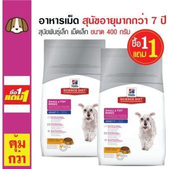 Science Diet อาหารเม็ดสุนัข อาหารสุนัข สุนัขโตพันธุ์เล็ก เม็ดเล็ก อายุ 7 ปีขึ้นไป ขนาด 400 กรัม (ซื้อ 1 แถม 1)