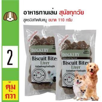 Dogkery ขนมสุนัข อาหารว่างสุนัข สูตรบิสกิตตับหมูอบแห้ง สำหรับสุนัขทุกวัย ทุกสายพันธุ์ ขนาด 110 กรัม x 2 ถุง