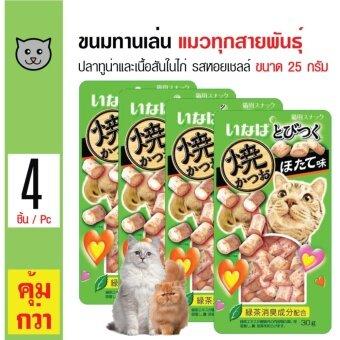 เสนอราคา Inaba ขนมทานเล่น ขนมแมว รสปลาทูน่าและเนื้อสันในไก่ รสหอยเชลล์สำหรับแมวทุกสายพันธุ์ ขนาด 25 กรัม x 4 ซอง