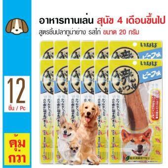 เปรียบเทียบราคา Inaba อาหารทานเล่นสุนัข สูตรชิ้นปลาทูน่าย่าง รสไก่ ทานง่าย สำหรับสุนัข 4 เดือนขึ้นไป ขนาด 20 กรัม x 12 ชิ้น