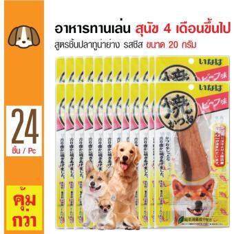 Inaba อาหารทานเล่นสุนัข สูตรชิ้นปลาทูน่าย่าง รสชีส ทานง่าย สำหรับสุนัข 4 เดือนขึ้นไป ขนาด 20 กรัม x 24 ชิ้น