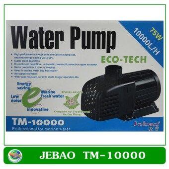 ปั้มน้ำประหยัดไฟ Jebao TM 10000 ECO Pump