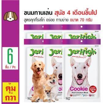 Jerhigh ขนมสุนัข อาหารทานเล่น รสคุกกี้รสไก่ ทานง่าย สำหรับสุนัข 4 เดือนขึ้นไป ขนาด 70 กรัม x 6 ซอง