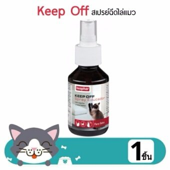 Keep Off Sprayสเปรย์ไล่แมว ไม่ให้แมวเข้ามาในบริเวณที่เราไม่ต้องการ ขนาด100mlนำเข้าจากฮอล์แลนด์