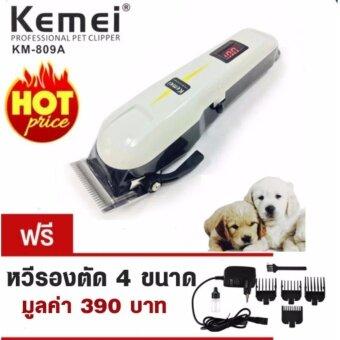 KEMEI -CKL 809A ปัตตาเลี่ยนไร้สายตัดขนสุนัขชุดมืออาชีพ6008 KEMEI -809B อุปกรณ์ตัดเล็มขนหมาและขนแมวชนิดไร้สาย-กรรไกรตัดขนน้องหมาน้องแมว-เครื่องตัดขนหมาแบบไร้สาย-มีหน้าจอบอกพลังไฟ-ปรับระดับรองหวีใบมีดได้ ใบมีดทำจาก Stainless steel blade CKL