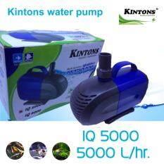 kintons ปั้มน้ำประหยัดไฟ รุ่น IQ5000