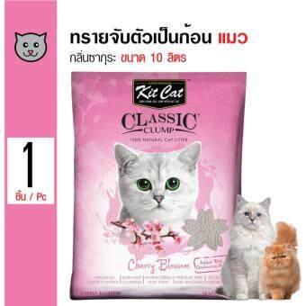 จัดโปรโมชั่น Kit Cat ทรายแมว ทรายเบนโทไนต์ กลิ่นซากุระ จับเป็นก้อนดี ฝุ่นน้อยสำหรับแมวทุกสายพันธุ์ ขนาด 10 ลิตร
