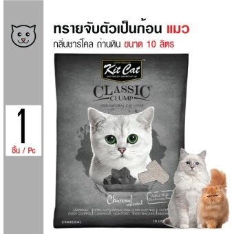 Kit Cat ทรายแมว ทรายเบนโทไนต์ กลิ่นชาร์โคล จับเป็นก้อนดี ฝุ่นน้อย สำหรับแมวทุกสายพันธุ์ ขนาด 10 ลิตร