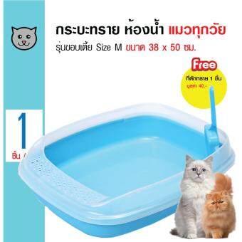 Makar ห้องน้ำแมว กระบะทรายแมว รุ่นมีขอบกันทรายเลอะ สำหรับแมวทุกวัย Size M ขนาด 38x50 ซม.